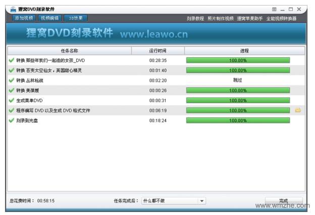狸窝dvd刻录软件软件截图