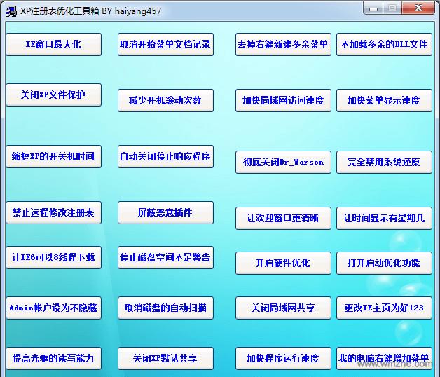 XP注册表优化工具箱软件截图