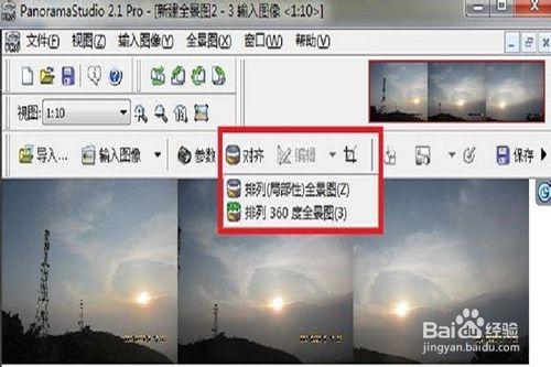 如何使用PanoramaStudio Pro软件实现全景图片