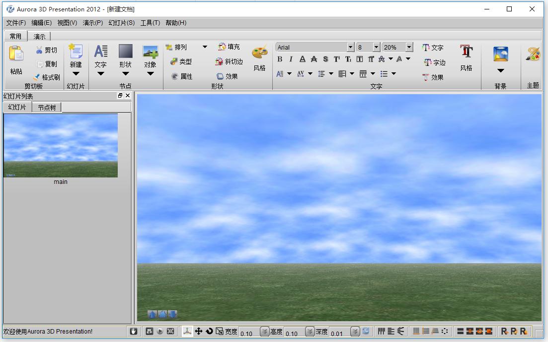 三维互动演示动画制作软件 Aurora 3D Software Suite的教程