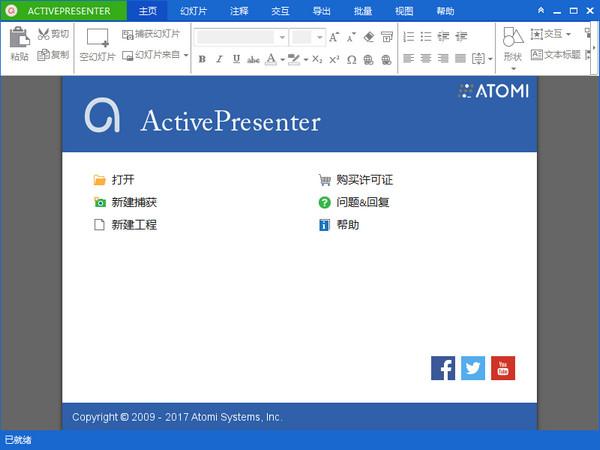 ActivePresenter(电脑录像教学软件)