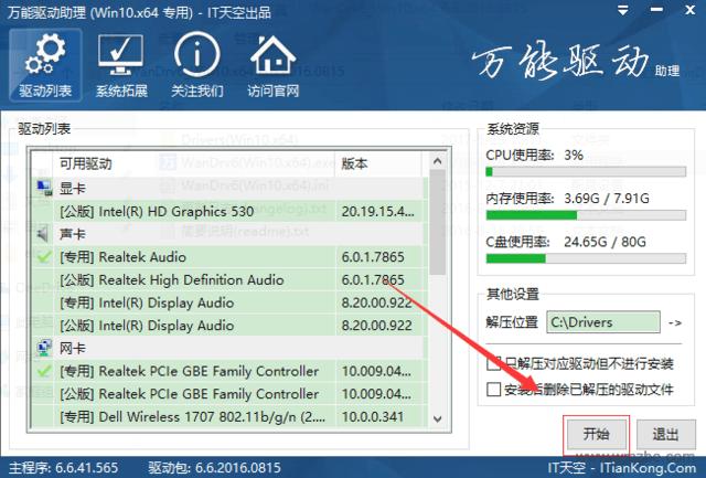万能驱动助理 for XP 32Bit软件截图