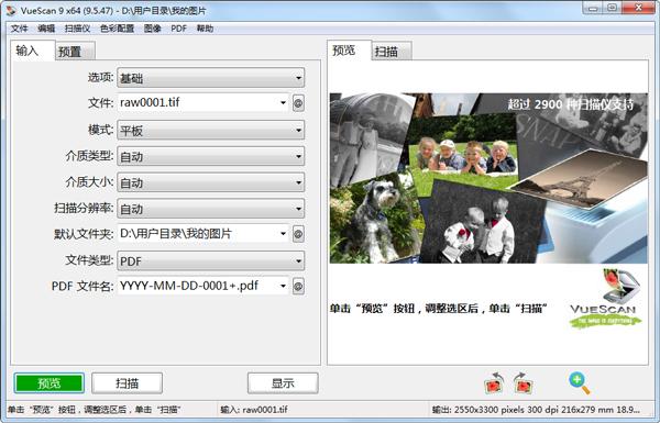 VueScan Pro(专业扫描工具软件)x64 V9.5.47 中文版