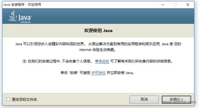 Java(TM) 8软件截图