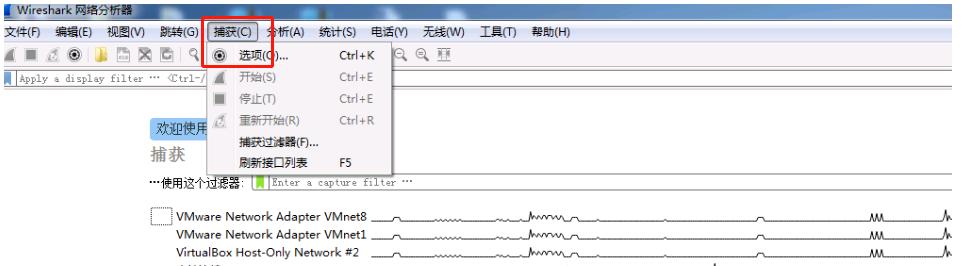 Wireshark抓包技巧:定时停止捕获数据包,避免卡顿