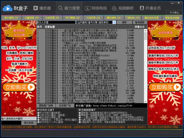 BT盒子种子搜索神器软件截图
