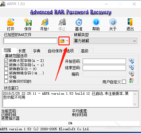 Advanced RAR Password Recovery使用指南,成功解密RAR文件