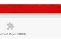谷歌瀏覽器禁止Adobe Flash Player插件?教你解除屏蔽