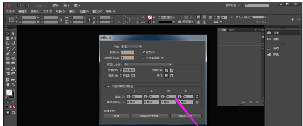 InDesign输入文字方法演示,与Photoshop有所差别