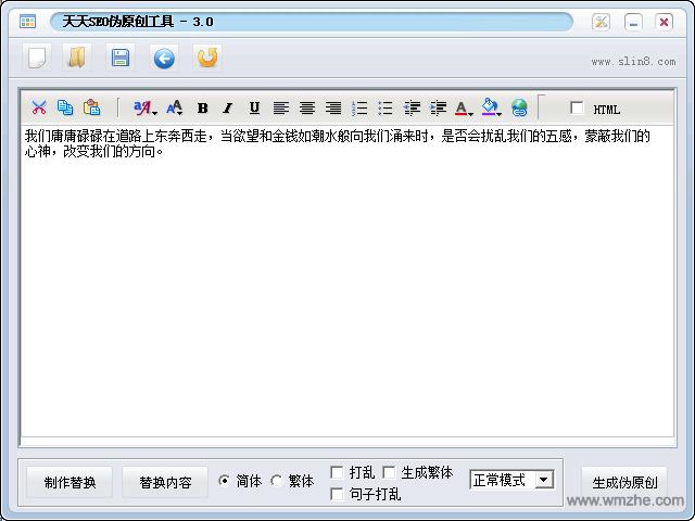 天天SEO偽原創工具軟件截圖