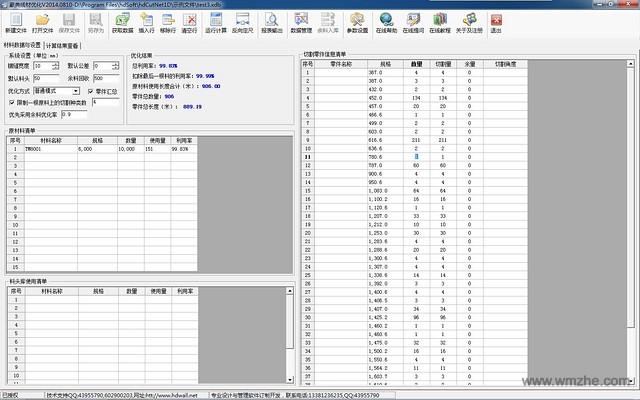 豪典线材优化软件软件截图
