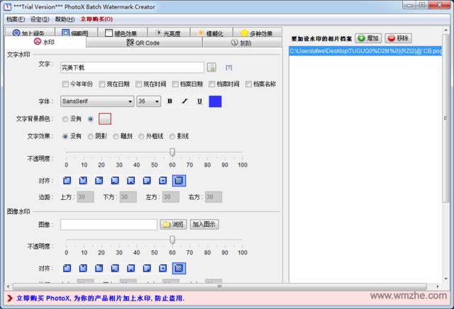 PhotoX软件截图