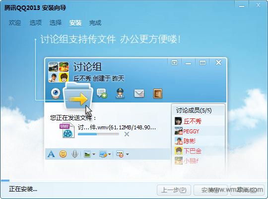 QQ2013輕聊版軟件截圖
