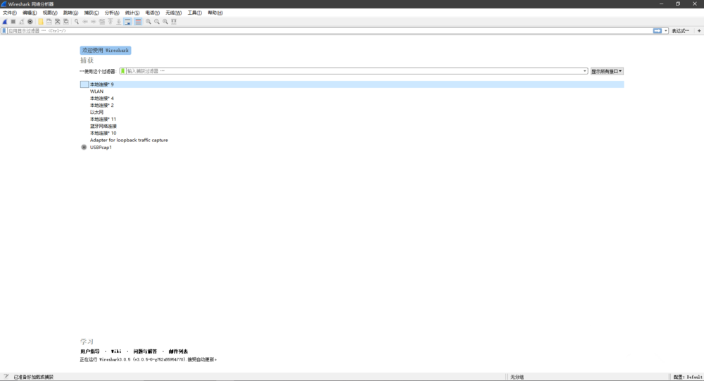 Wireshark捕获过滤规则设置方法,新手需知