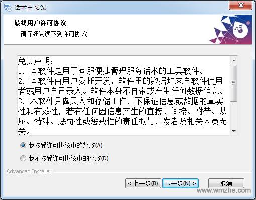 話術王軟件截圖