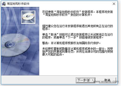 淘宝抢购秒杀软件软件截图