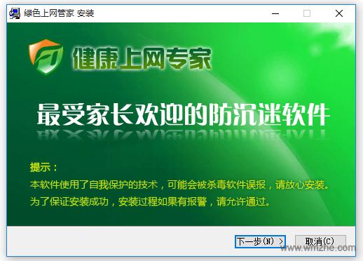 绿色上网管家软件截图