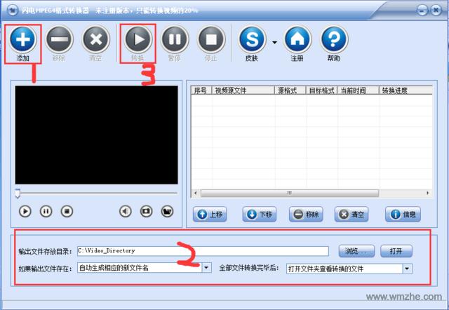 閃電MPEG4格式轉換器軟件截圖