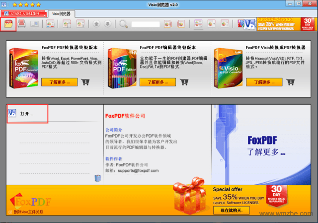 visio浏览器软件截图