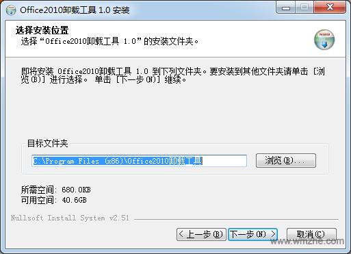 Office2010卸载对象软件截图