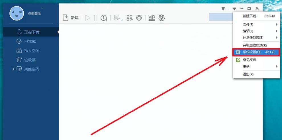 迅雷下载文件失败的解决方法,一共四种