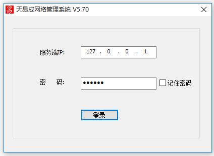 天易成网管功能使用演示:实现控制电脑网速