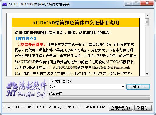 Autocad2006软件截图