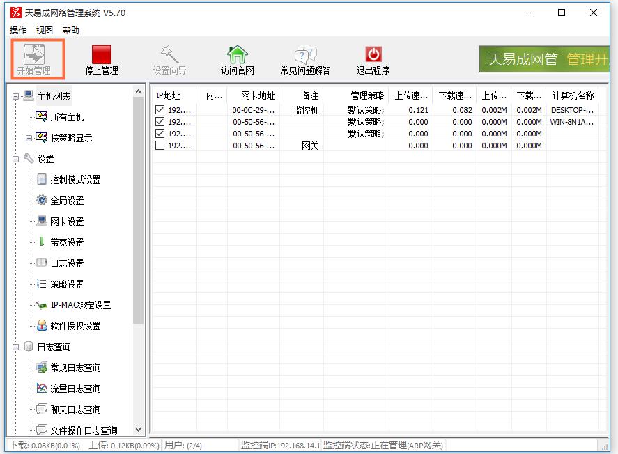 天易成网管功能使用:一键限制聊天软件