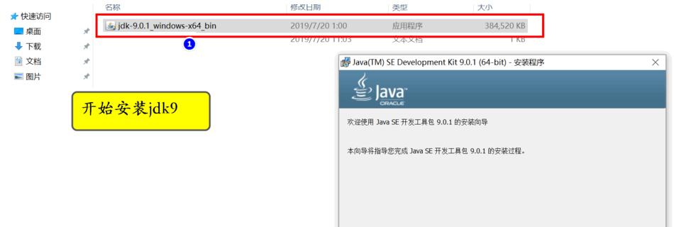 图文解答Java JDK9.0安装失败的原因,附带处理方法