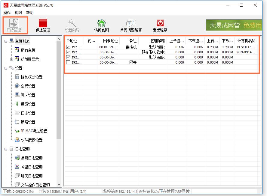 天易成网管使用教学之禁止浏览网页,需自行设置