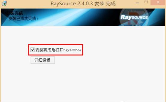 Raysource怎么用?Raysource下载文件方法说明