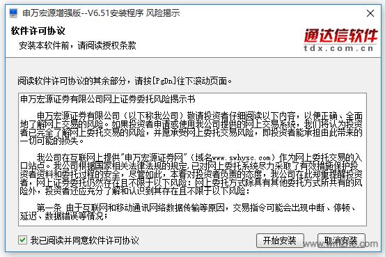 申万宏源证券网上交易系统软件截图