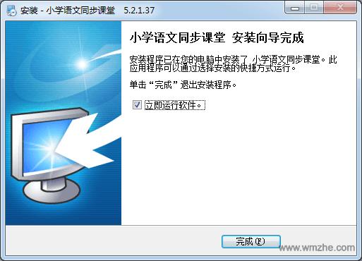 小学语文同步课堂软件截图