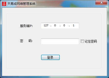 天易成网管软件配置说明,看图操作