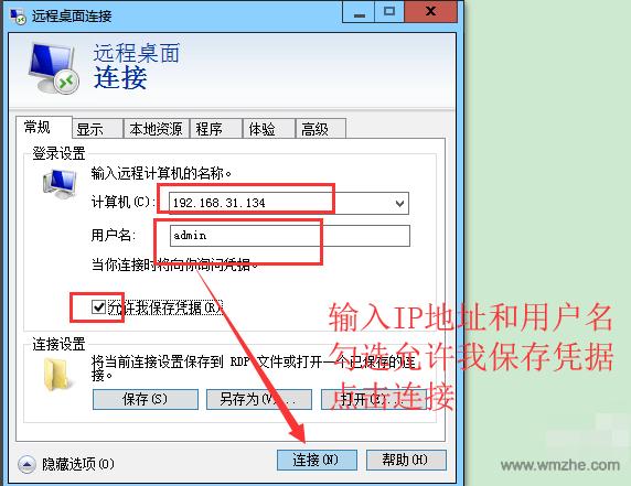 windows远程桌面mstsc软件截图