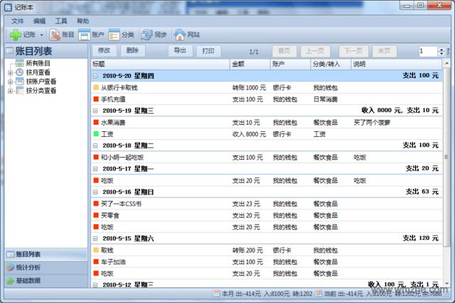 紫辰记账本软件截图