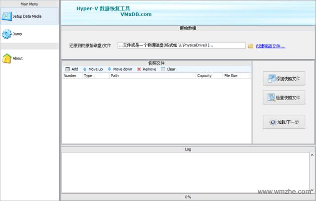 Hyper-V数据恢复工具软件截图