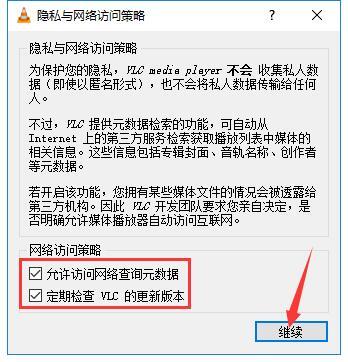 VLC media player使用指南,一键播放音视频文件