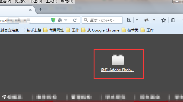 手动激活Firefox浏览器的Flash插件,正常访问网页