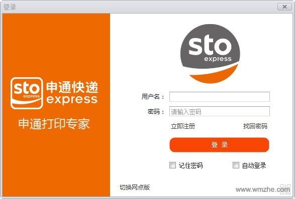 申通打印专家客户版软件截图