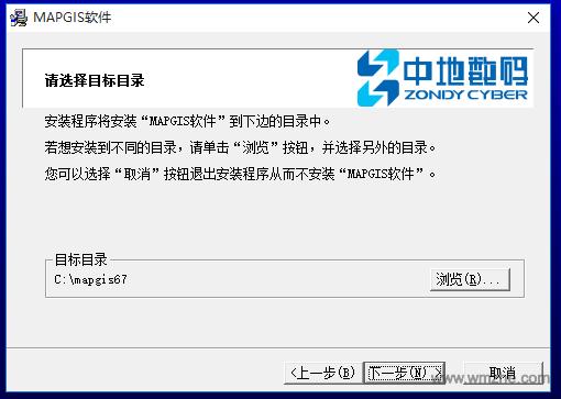 MapGIS软件截图