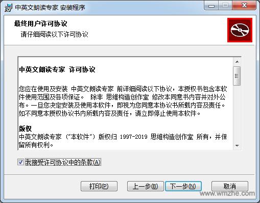中英文朗读专家软件截图