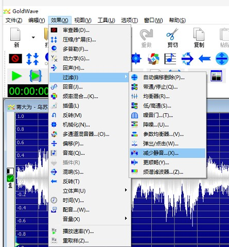 GoldWave批量压缩音频方法分享,不损坏音质