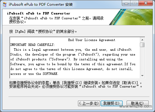 iPubsoft ePub to pdf Converter软件截图