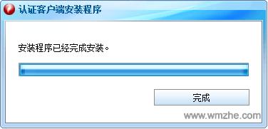 銳捷客戶端軟件截圖
