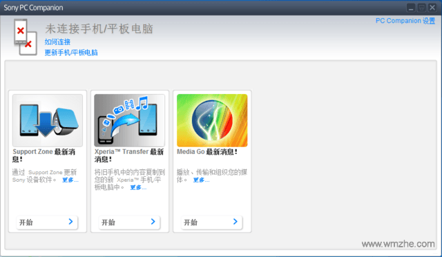 Sony Ericsson PC Companion软件截图