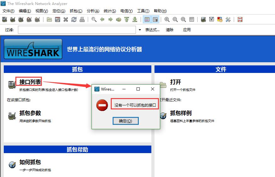 Wireshark无法抓包,一分钟解决问题