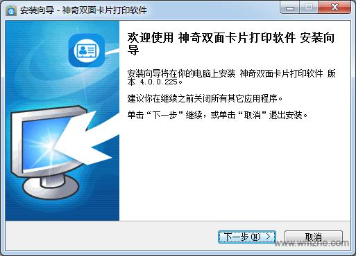 神奇双面卡片打印软件软件截图