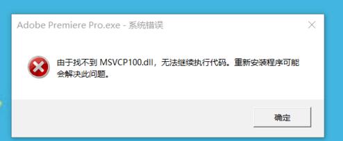 找不到MSVCR100.dll,Premiere无法运行?一个软件解决问题