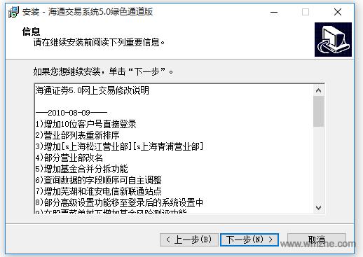 海通证券交易软件软件截图